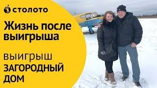 Столото ПРЕДСТАВЛЯЕТ | Победители Русского лото - семья Романовых | Выигрыш - загородный дом