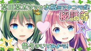 [LIVE] 水瓶ミアのママ、草田草太さんとのコラボ!色々聴いてみよう!