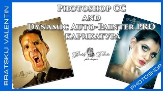Photoshop CC and Dynamic Auto-Painter PRO Карикатура