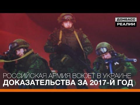 Российская армия воюет в Украине. Доказательства за 2017-й год | «Донбасc.Реалии»