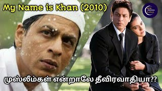 my name is khan tamil dubbed | my name is khan tamil review | my name is khan tamil explanation Thumb
