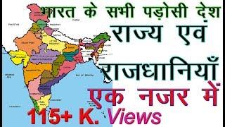 भारत का मानचित्र संपूर्ण प्रदेशों की जानकारी एवं पड़ोसी देश Indian State and capital well done study