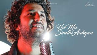 Ha Ma Sindhi Aahyan   Jatin Udasi   Latest Song 2020