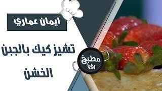 تشيز كيك بالجبن الخشن - ايمان عماري