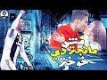 رونالدو - مش مانجة دي خوخة (عشان رايق) -
