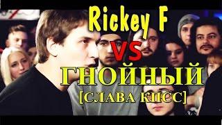 Гнойный [Слава КПСС] VS Rickey F . Интересненько получилось!
