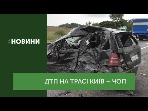 ДТП на трасі Київ – Чоп