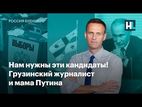 Нам нужны эти кандидаты! Грузинский журналист и мама Путина. Дворец Сечина
