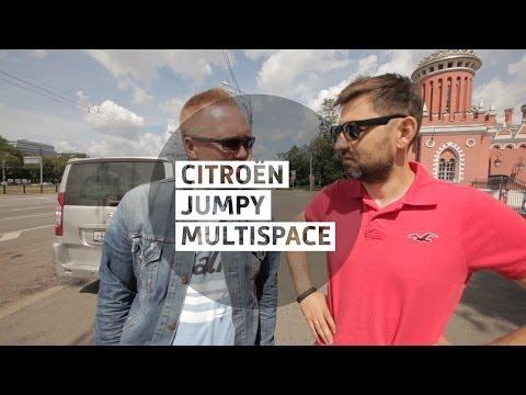 Citroen Jumpy Multispace Большой тест драйв видеоверсия Big Test Drive