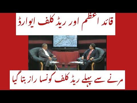 Quaid-e-azam & Red Cliff Award