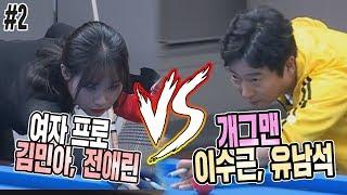 개그맨 이수근 유남석 vs 프로 김민아, 전애린과의 당구 성대결! 승자는?!ㅣ스포츠 당구 Sports-Billiards