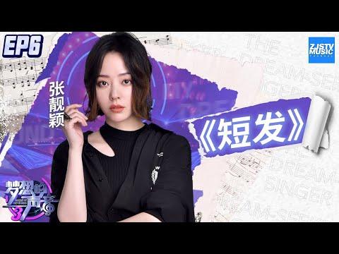 [ CLIP ] 张靓颖流泪翻唱《短发》《梦想的声音3》EP6 20181130 /浙江卫视官方音乐HD/