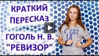 Пересказ Н. В. Гоголь  «Ревизор»