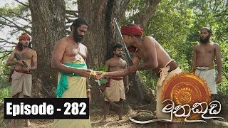 Muthu Kuda | Episode  282 06th March 2018 Thumbnail