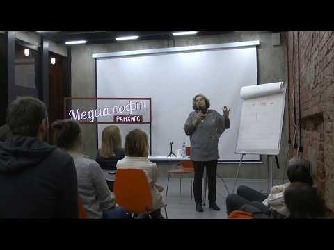 Лекция Катерины Мурашовой: Как младший школьник становится подростком в Медиалофте РАНХиГС
