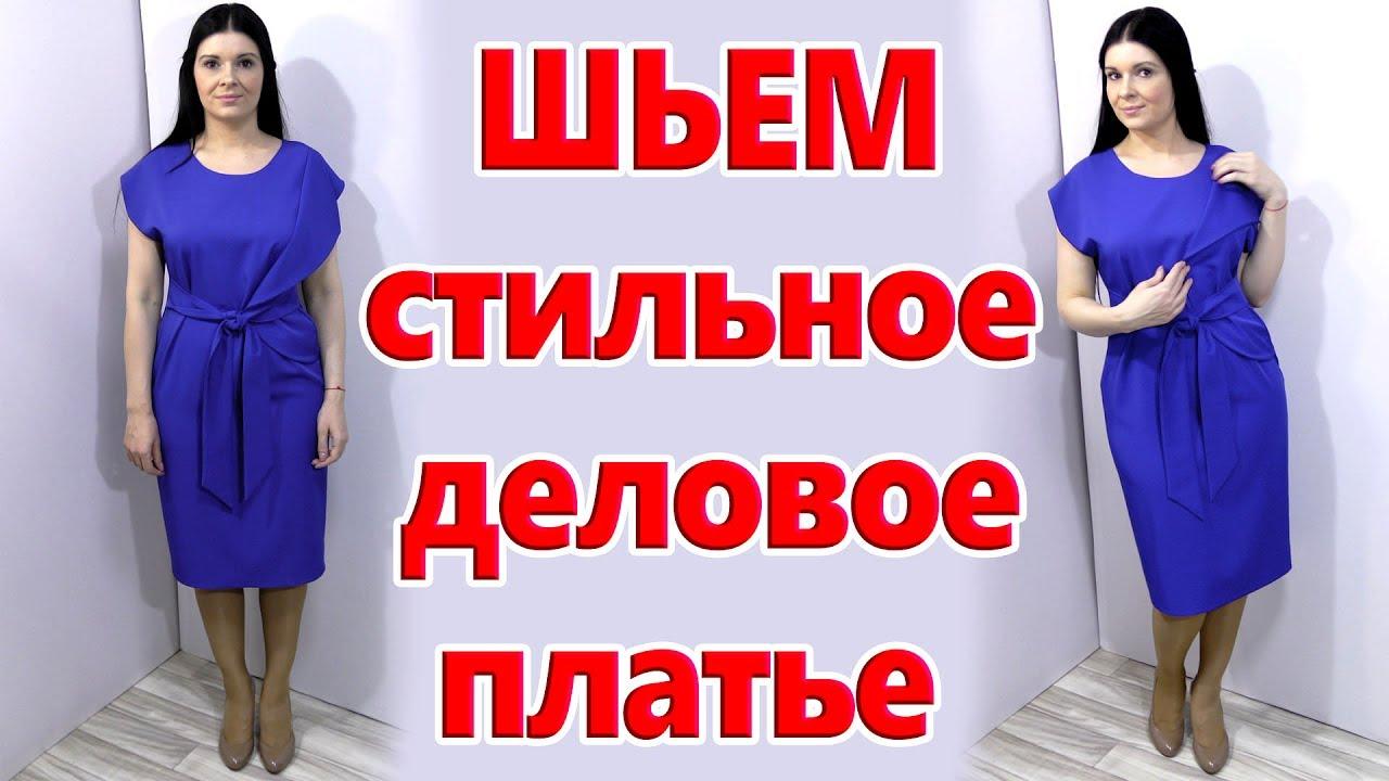 ff80f912ede Как сшить офисное или деловое платье  Имитация пиджака - YouTube