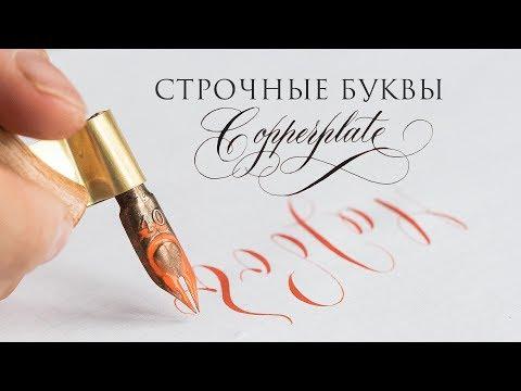Как писать строчные