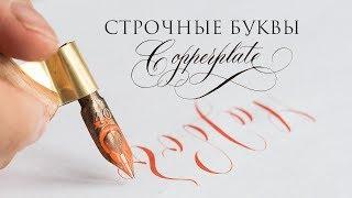 как писать строчные буквы Copperplate. Соединения. Nikolietta Live