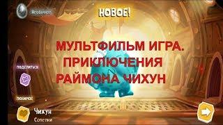 МУЛЬТФИЛЬМ ИГРА. ПРИКЛЮЧЕНИЯ РАЙМОНА №3 rayman origins gameplay