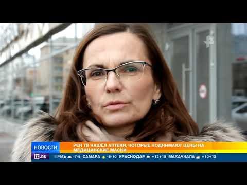 РЕН-ТВ Дневные новости. От 06.02.2020