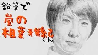 ブログも遊びにきてね♪ http://ameblo.jp/letsgo-takepon/ 嵐の相葉雅紀さんの似顔絵を鉛筆画で描いてみた イラストのメイキング動画です。...