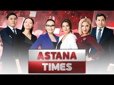 ASTANA TIMES 20:00 (15.11.2019)