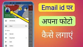 email ID par apna photo kaise Lagaye || email id पर अपना फोटो कैसे लगाएं