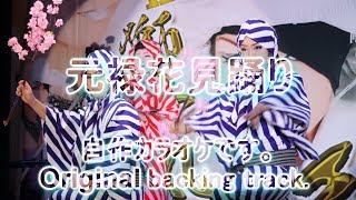 今日は~この曲は日本の長唄として親しまれた元禄風を写した舞曲、俗踊...