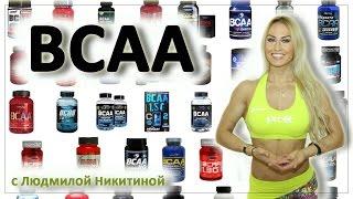 видео Полезные свойства спортивного питания BCAA