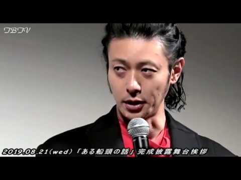 【TBTV速報】http://twitter.com/tbtvtwit 【Tokyo Borderless TV】 http://tokyoborderless.tv/ (C) 2019「ある船頭の話」製作委員会.