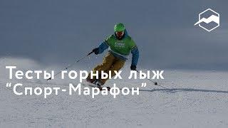 Горнолыжные тесты Спорт-Марафон