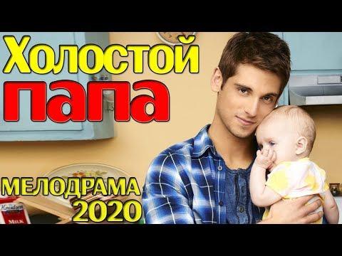 Мелодрама про детей отцов! Холостой папа! Русские мелодрамы 2020 новинки смотреть онлайн HD 1080P