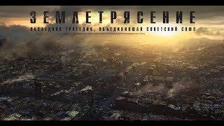 ФИЛЬМ Землетрясение (2016) — смотреть онлайн  1080 (ПОЛНЫЙ ФИЛЬМ)