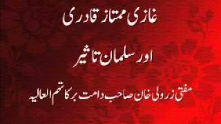 Mufti Zar Wali Khan - Ghazi Mumtaz Qadri & Salman Taseer (06 January 2011)