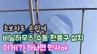 비닐하우스 수동 환풍기 설치 끝판왕(?) - 칠곡 파파…