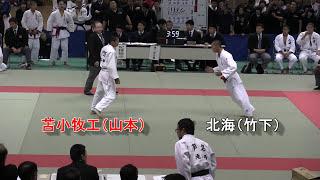 【高校柔道】第40回高校柔道選手権北海道大会 男子団体3回戦  苫小牧工X北海