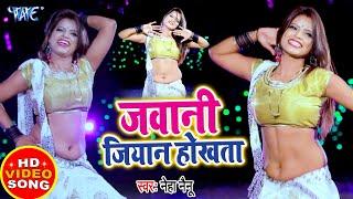 2020 का सबसे हिट गाना | HD VIDEO | Neha Nainu | Jawani Jiyan Hokhata | Bhojpuri Hit Song 2020