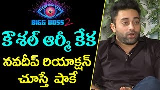 Navdeep Reacts on Kaushal Army | Bigg Boss 2 Telugu Latest News | YOYO Cine Talkies