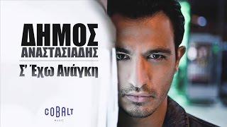 Δήμος Αναστασιάδης - Σ