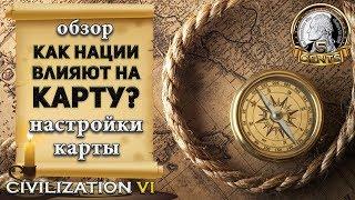 На что влияют настройки карты в Civilization 6  V  Как нации влияют на карту