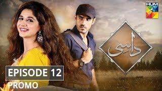 Daasi Episode 12 Promo HUM TV Drama