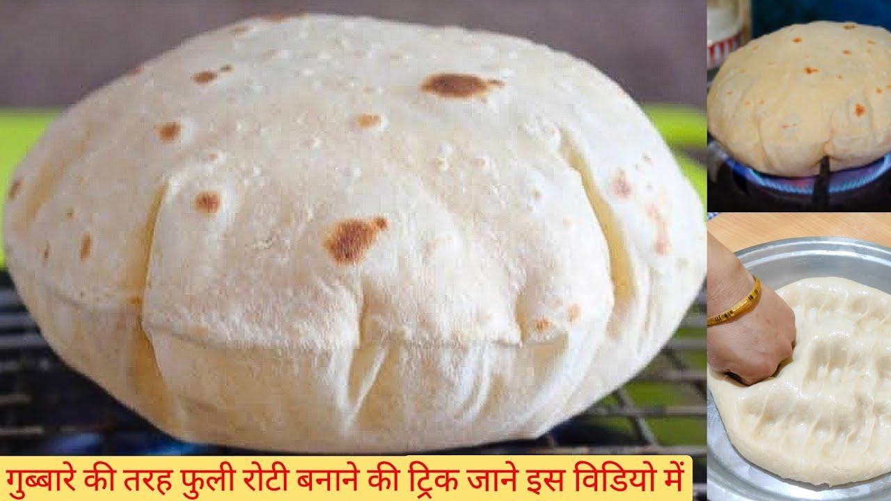 सॉफ्ट और गेंद जैसी फूली रोटी के लिए इस तरह गुंदे परफेक्ट चिकना आटा  | How to make Roti Step by Step?