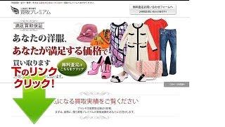 買取プレミアム(洋服の高価買取専門)申込み・口コミ