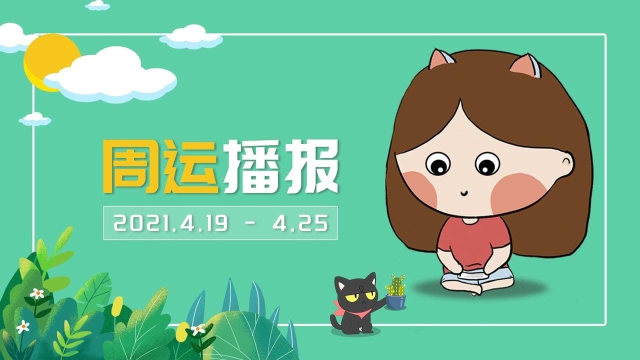 4月19日至4月25日周运【完整版】:太阳进入金牛座,节奏放缓的一周!