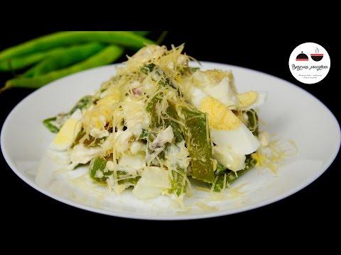 Салат из зеленой фасоли Как приготовить зеленую фасоль Salad Of Green Beansиз YouTube · Длительность: 1 мин21 с