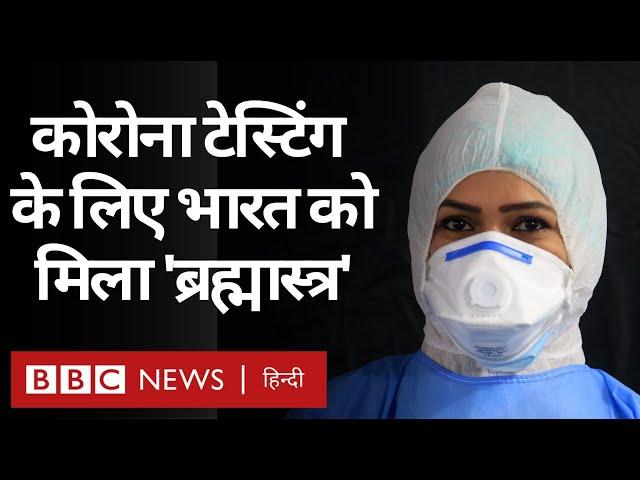 Corona Virus की Testing पर India के दावे से दुनिया में तहलका, मास प्रोड्यूक्शन जल्द (BBC HINDI)
