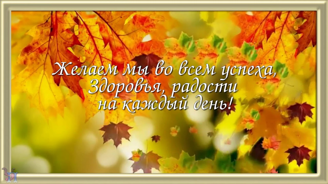 Стихи для именинников в ноябре