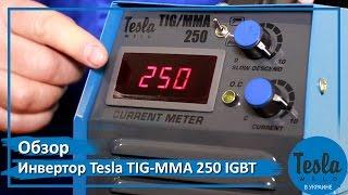 Обзор инвертора Tesla TIG/MMA 250 IGBT, отзывы(Ссылка на аппарат на сайте производителя: http://teslaweld.com/argonno-dugovoy-svarochnyy-apparat-tesla-tig-250.php ..., 2015-03-23T15:10:40.000Z)