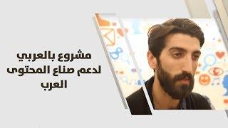 مشروع بالعربي لدعم صناع المحتوى العرب