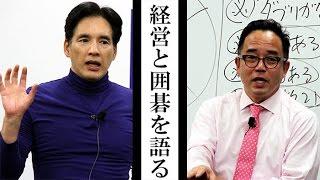 経営と囲碁を語る~「教育」と「囲碁」の関係とは?~高濱正伸氏×堀義人